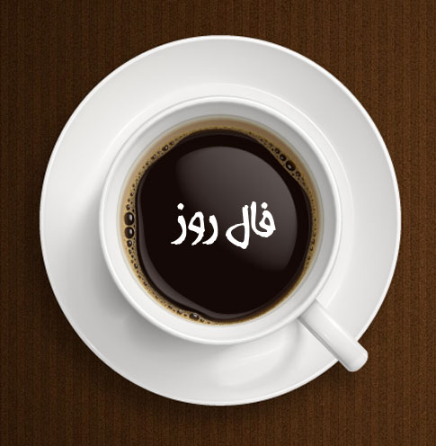 فال روزانه سه شنبه ۷ خرداد ۹۸