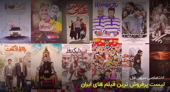 فهرست پرفروش ترین فیلم های تاریخ سینمای ایران