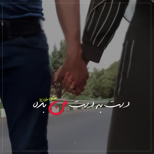 عکس های پروفایل عاشقانه جدید ۹۸