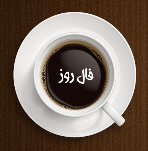 فال روزانه دوشنبه ۱۳ خرداد ۹۸