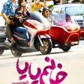 دانلود فیلم ایرانی خانم یایا (با کیفیت بالا و لینک مستقیم)