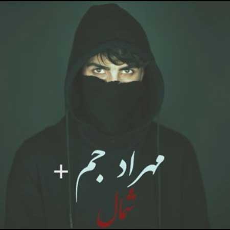 بیوگرافی مهراد جم + عکس های جدیدش