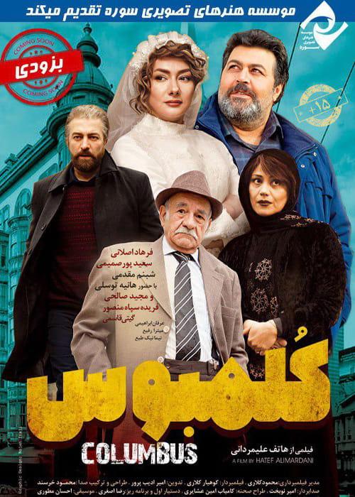 دانلود فیلم ایرانی کلمبوس {با لینک مستقیم و کیفیت بالا}