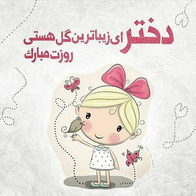 متن تبریک روز دختر   عکس روز دختر مبارک