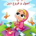 شعر کودکانه اصول و فروع دین