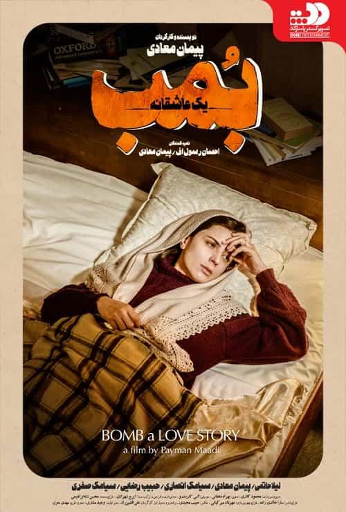 دانلود فیلم ایرانی بمب یک عاشقانه   با کیفیت HD