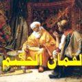 ۵ نصیحت لقمان به پسرش