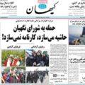تشبیه دختران آزادی به برده در روزنامه کیهان