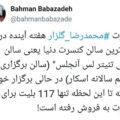 آمار مضحک فروش بلیت کنسرت محمدرضا گلزار در آمریکا