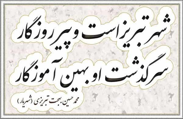 جشنواره شعر و ادب تبریز توسط بانک آینده