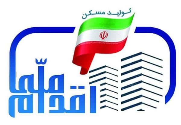 آغاز ثبت نام 6 استان دیگر در طرح اقدام ملی مسکن