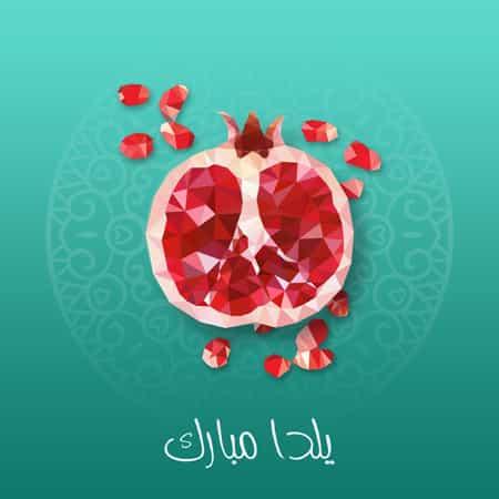 کارت پستال و تصاویر متحرک تبریک شب یلدا