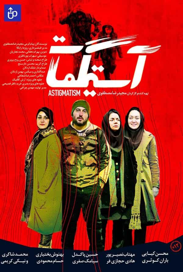 دانلود فیلم ایرانی فیلم آستیگمات { کیفیت بلوری و لینک مستقیم }