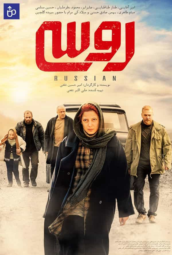 دانلود فیلم ایرانی روسی ( با کیفیت بلوری و لینک مستقیم )