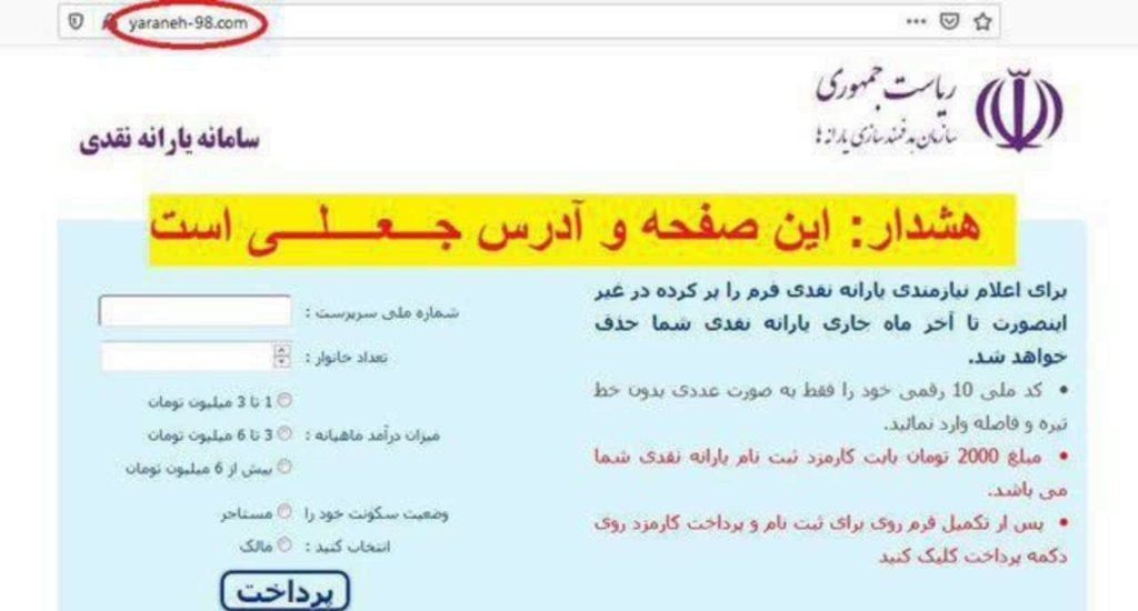 هشدار پلیس در مورد سایت جعلی یارانه 98