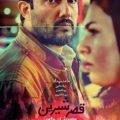 دانلود فیلم ایرانی قصر شیرین با کیفیت بلوری و لینک مستقیم