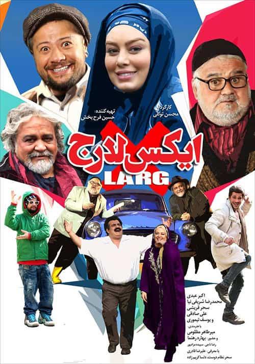 دانلود فیلم کمدی ایکس لارج ( فیلم ایرانی X Large با کیفیت بلوری)