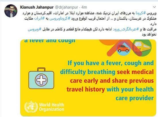ورود قریبالوقوع ویروس کرونا به ایران!