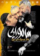 دانلود فیلم سامورایی در برلین ( فیلم ایرانی و کمدی سامورایی در برلین )