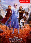 دانلود انیمیشن یخ زده 2 (Frozen 2 2019) دوبله فارسی