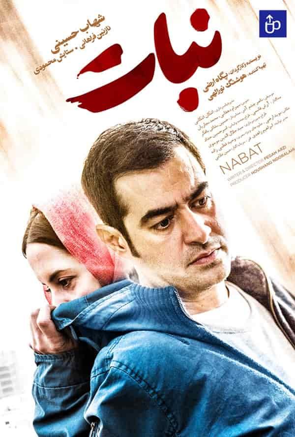 دانلود فیلم ایرانی نبات { با کیفیت بلوری و لینک مستقیم }