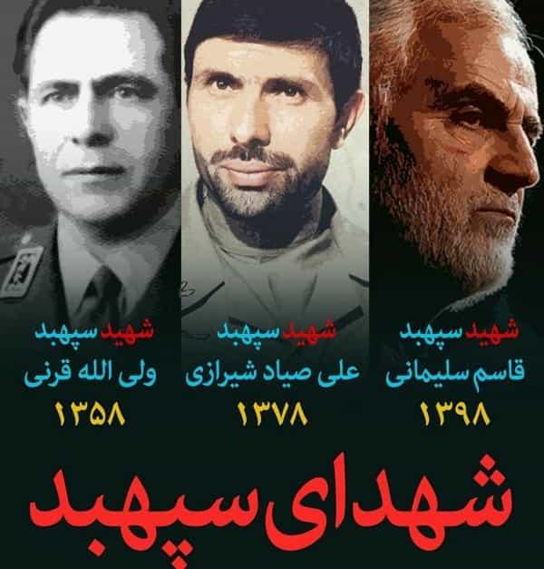 شهدای سپهبد تاریخ ایران ، جالبه بدونید هر سه شهید ترور شدند!