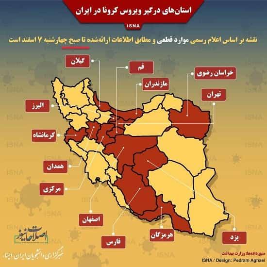 سرعت عجیب و ترسناک گسترش کرونا در ایران