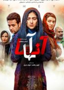 دانلود فیلم ایرانی آنها ( با کیفیت بلوری و لینک مستقیم )