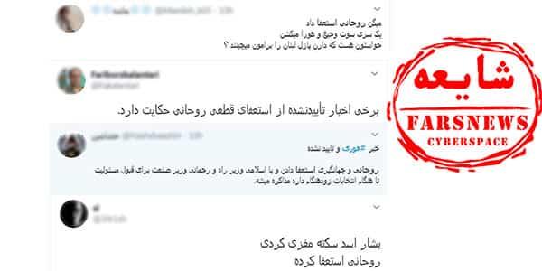 اولین واکنش رسمی به شایعه استعفای روحانی
