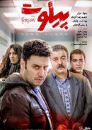 دانلود فیلم سینمایی پیلوت (با کیفیت بلوری و لینک مستقیم)