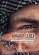 دانلود فیلم ایرانی روز صفر( با کیفیت بلوری و لینک مستقیم )