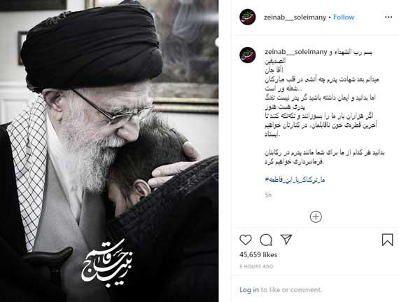 دل نوشته اینستاگرامی فرزند حاج قاسم سلیمانی برای رهبر انقلاب