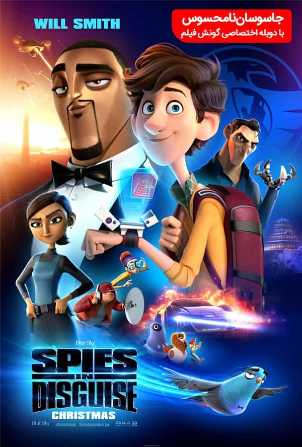دانلود انیمیشن جاسوسان نامحسوس ( Spies in Disguise 2019 ) دوبله فارسی