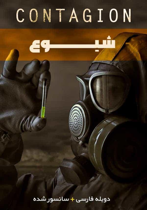 دانلود فیلم درباره بیماری کرونا (فیلم شیوع Contagion 2011) دوبله فارسی