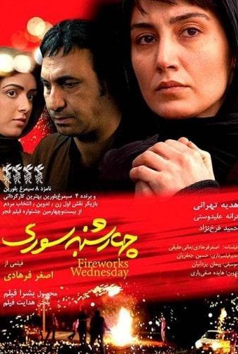 دانلود برترین فیلم های سینمای ایرانی ( پکیج اول )