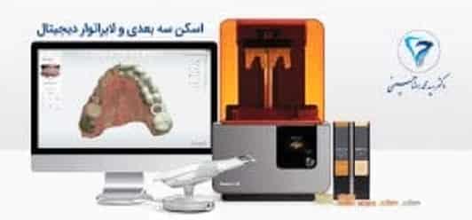 دندانپزشکی دیجیتال در تهران