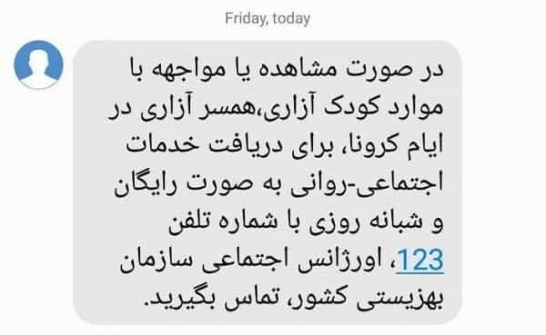 پیامک جالب و متفاوت وزارت بهداشت به شهروندان در ایام قرنطینه