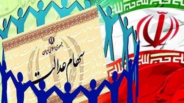 آزادسازی سهام عدالت در شهریور ماه