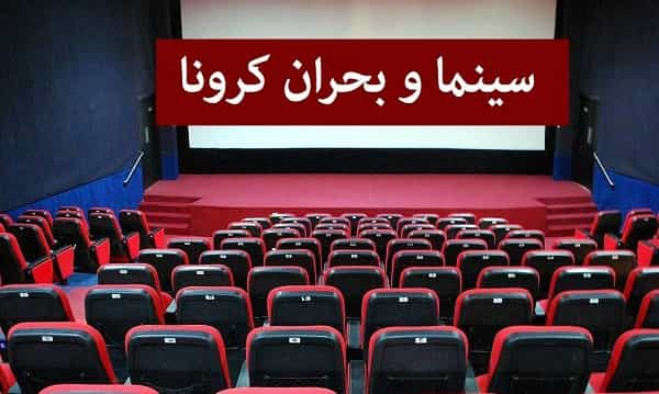 احتمال بازگشایی سینماها از عید فطر (بحران کرونا)