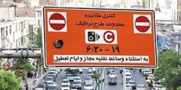 جریمه 100 هزار تومانی طرح ترافیک اجرا نمی شود