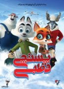دانلود انیمیشن Arctic Dogs 2019 دوبله فارسی ( انیمیشن پستچی قطبی )