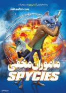 دانلود انیمیشن Spycies 2019 دوبله فارسی ( انیمیشن ماموران مخفی )