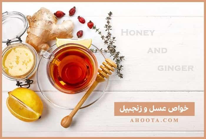عسل و زنجبیل؛ 7 خاصیت باور نکردنی و عوارض جانبی آن!