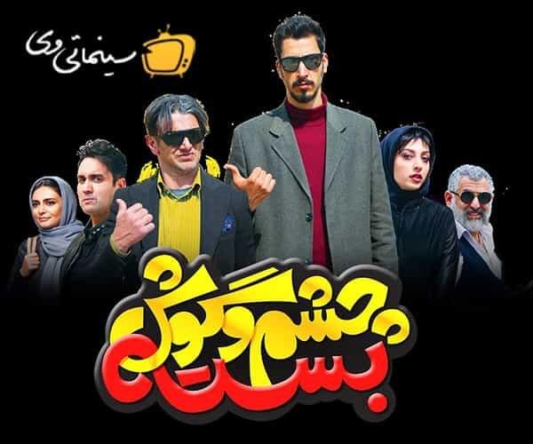 دانلود جدیدترین فیلم ها و سریال های ایرانی از سایت سینما تی وی