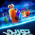 دانلود انیمیشن Turbo 2013 دوبله فارسی ( دانلود انیمیشن توربو )