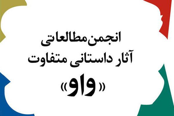 کاندیداهای جایزه ادبی واو اعلام شد