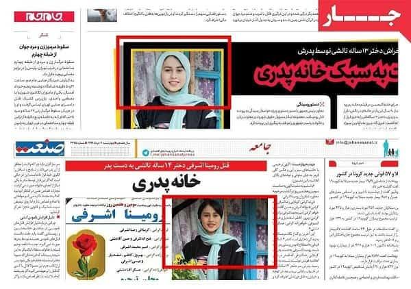 موهای رومینا در روزنامه صداوسیما سانسور شد