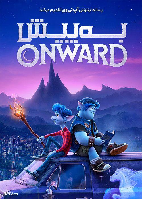 دانلود انیمیشن Onward 2020 ( انیمیشن به پیش دوبله فارسی )