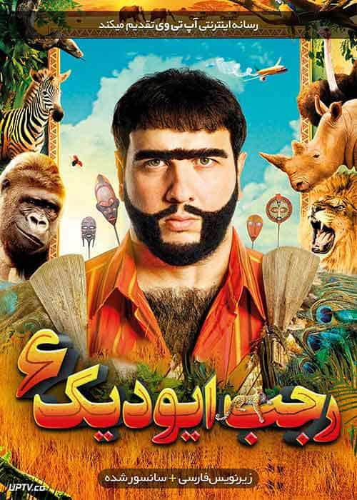 دانلود فیلم رجب ایودیک 6 ( Recep Ivedik 6 2019 ) زیرنویس فارسی