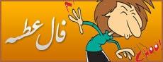 گرفتن فال عطسه روزهای هفته با ساعت دقیق